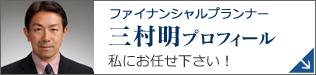 ファイナンシャルプランナー|三村明プロフィール