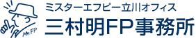 ミスターエフピー立川オフィス 三村明FP事務所