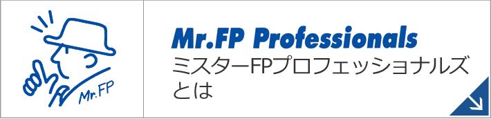 Mr.FP Professionals|ミスターFPプロフェッショナルズとは