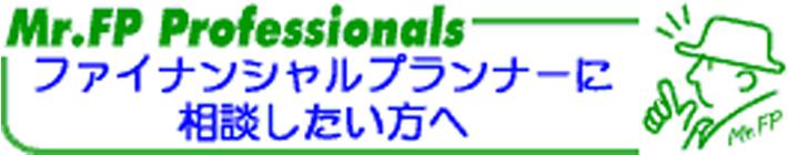 Mr.FP Professionals ファイナンシャルプランナーに相談したい方へ