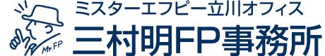 三村明FP事務所 ミスターエフピー立川オフィス